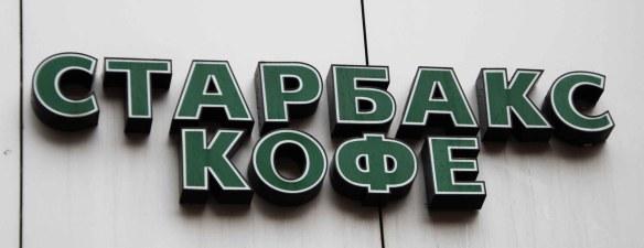 devinette cyrillique