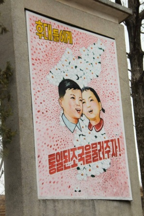 dmz propagande reunification